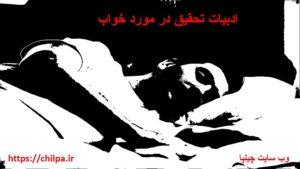 ادبیات تحقیق در مورد خواب