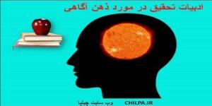 ادبیات تحقیق در مورد ذهن آگاهي
