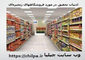ادبیات تحقیق در مورد فروشگاههای زنجیرهای