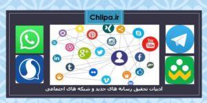 ادبیات تحقیق رسانه های جدید و شبکه های اجتماعی