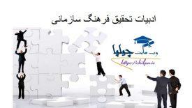 ادبیات تحقیق فرهنگ سازمانی