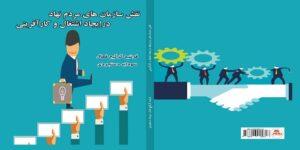 نقش سازمان های مردم نهاد در ایجاد اشتغال و کارآفرینی