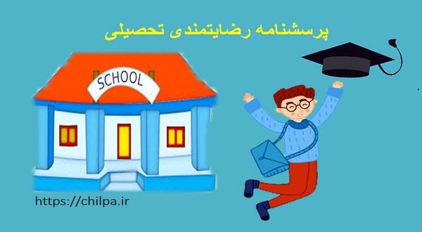 پرسشنامه رضایت مندی تحصیلی