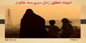 ادبیات تحقیق زنان سرپرست خانوار