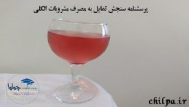 پرسشنامه سنجش تمایل به مصرف مشروبات الکلی