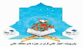 پاورپوینت اعجاز علمی قرآن در حوزه های مختلف علمی