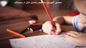 تحقیق آموزش مفاهیم ریاضی قبل از دبستان