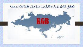 تحقیق درباره کا.گ.ب سازمان اطلاعات روسیه