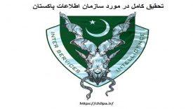 تحقیق کامل در مورد سازمان اطلاعات پاکستان