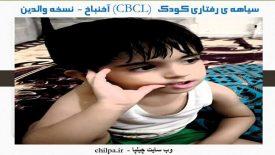 سیاهه رفتاری کودک (CBCL) آخنباخ –نسخه کامل والدین