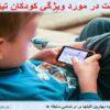 پاورپوینت در مورد ويژگي کودکان تيزهوش