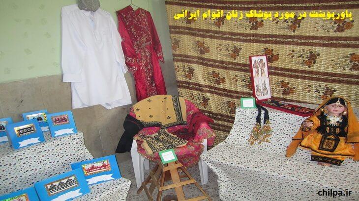 پاورپوینت در مورد پوشاک زنان اقوام ایرانی
