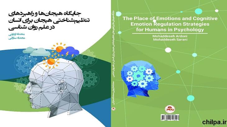 کتاب جایگاه هیجان ها و راهبردهای تنظیم شناختی هیجان برای انسان در علم روان شناسی