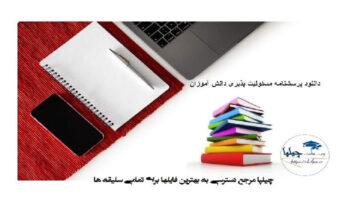 دانلود پرسشنامه مسئولیت پذیری دانش آموزان