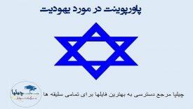 پاورپوینت در مورد یهودیت