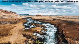 پاورپوینت فصل ۲ زمین شناسی پایه یازدهم ( منابع معدنی و ذخایر انرژی ،زیربنای تمدن و توسعه)