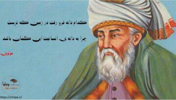مقاله اندیشه های سیاسی در اشعار و آثار مولانا