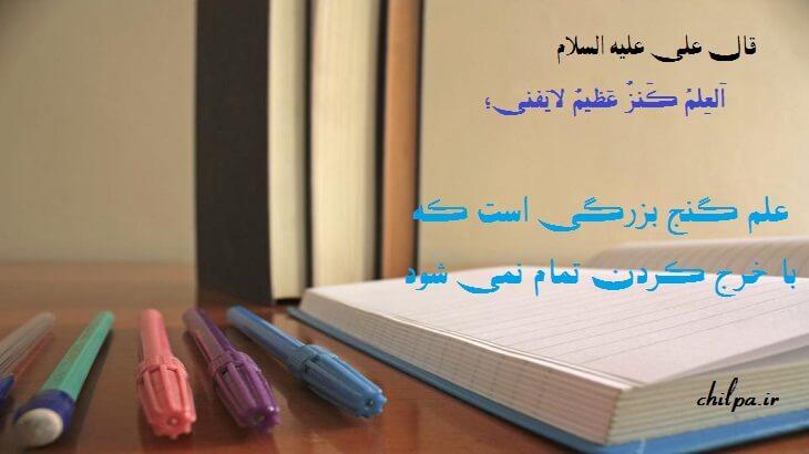 یادگیری و پیشرفت تحصیلی