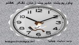 پاورپوینت درس زمان را چگونه مدیریت کنیم؟