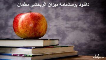 دانلود پرسشنامه میزان اثربخشی معلمان