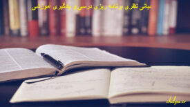 ادبیات تحقیق برنامه ریزی درسی و یادگیری آموزشی