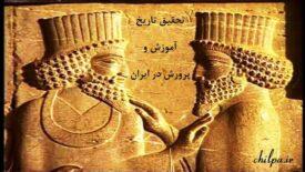 تحقیق تاریخ آموزش و پرورش در ایران باستان