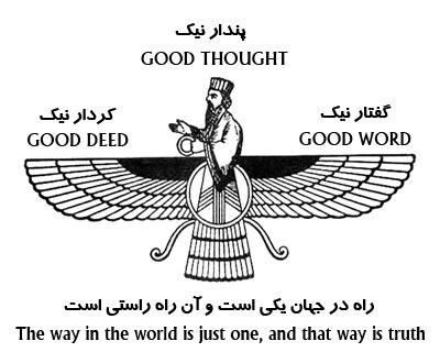شعار تعلیم و تربیت در ایران باستان